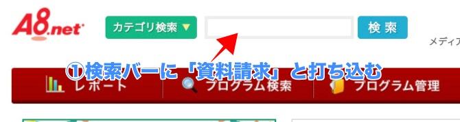 A8net検索画面