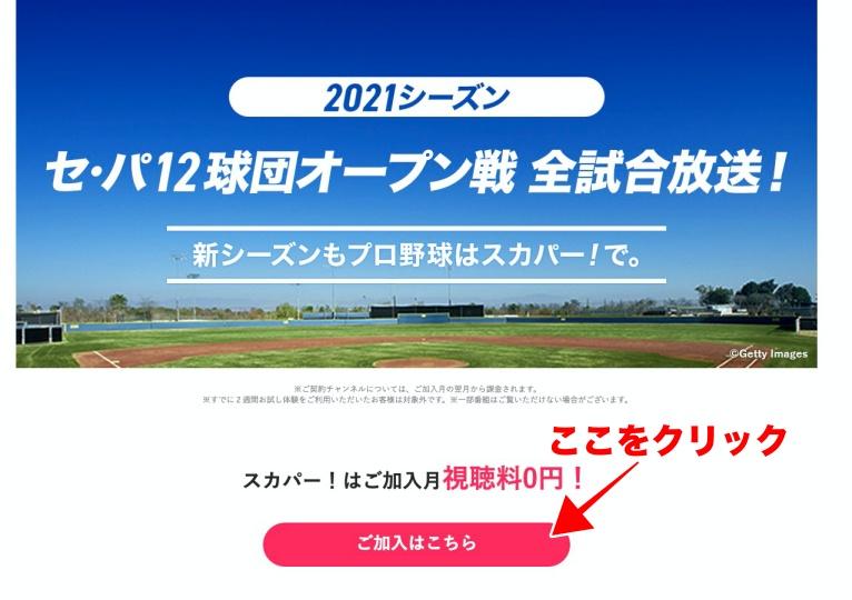 スカパー!プロ野球セット公式サイトから、『ご加入はこちら』をクリック。