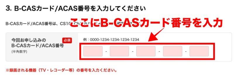 B-CASカード番号を入力
