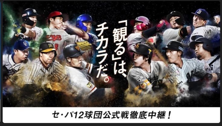 「スカパー!プロ野球セット2021」の契約方法【全画像入り解説】