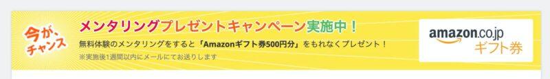 Amazonギフト券500円がもらえる