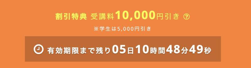 無料体験後の本コースが1万円オフになる