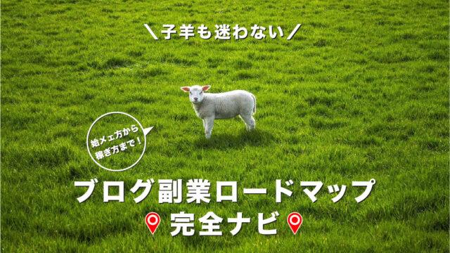 【完全ナビ】ブログ副業ロードマップ〜月5万稼ぐ7ステップ〜アイキャッチ画像