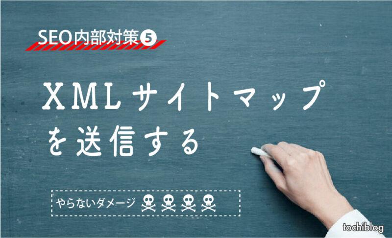 ⑤XMLサイトマップの送信
