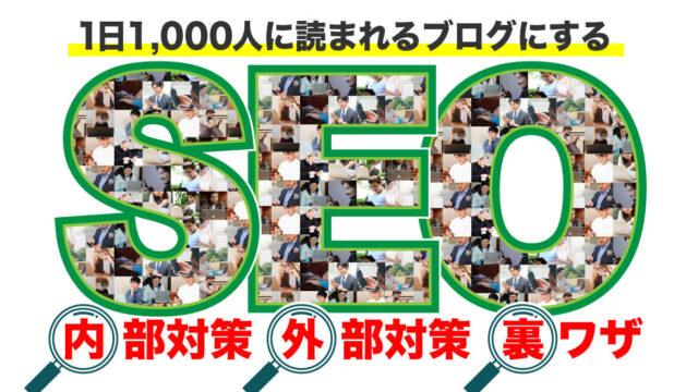 やってて良かったSEO【1日1,000人に読まれるブログにする24個の施策】