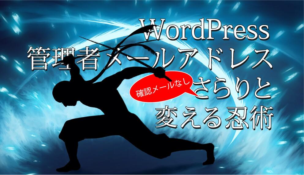 【確認メールなし】WordPress管理者メールアドレスをそろりと変更する方法