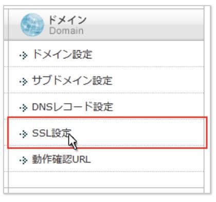 エックスサーバー・SSL設定