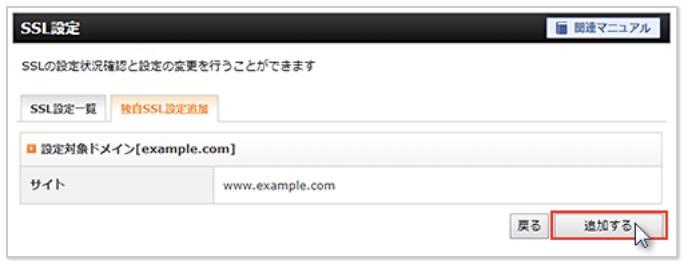 エックスサーバーSSL設定、追加するで完了
