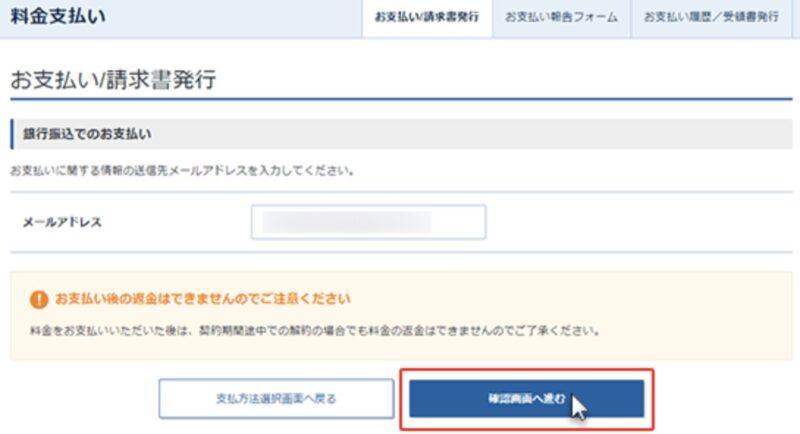 ①「メールアドレス」欄に支払い情報を送信するメールアドレスを入力し、「確認画面へ進む」を押す。