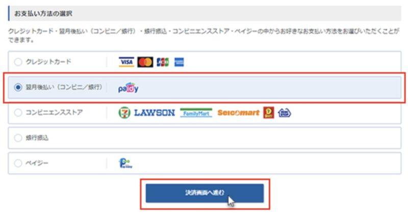 【クレカ以外】レンタルサーバー支払い②翌月後払い(コンビニ・銀行)