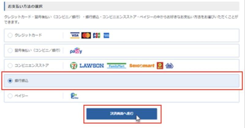 【クレカ以外】レンタルサーバー支払い③銀行振込