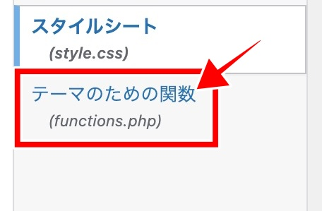 ②functions.phpを選択する