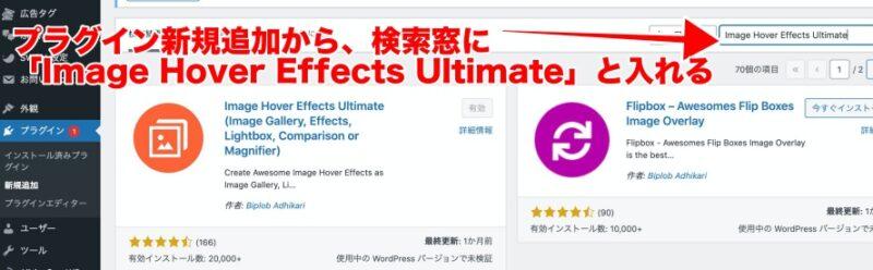 ①プラグイン『Image Hover Effects Ultimate』を新規追加する