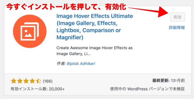 ②『Image Hover Effects Ultimate』をインストール後、有効化