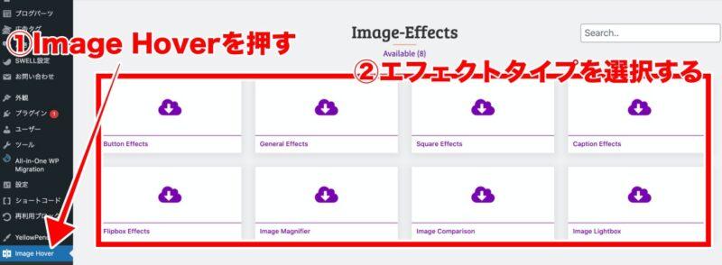 ③『Image Hover』からエフェクトのタイプを選択
