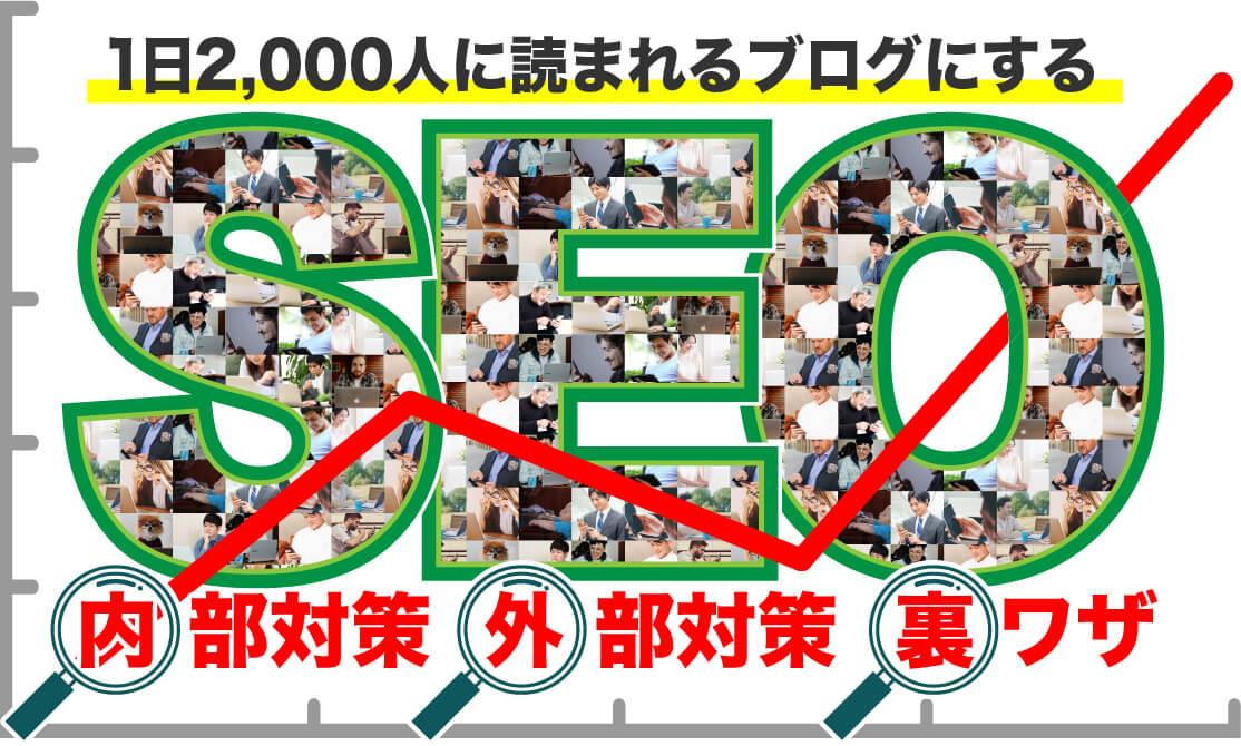 やってて良かったSEO【1日2,000人に読まれるブログにする24個の施策】