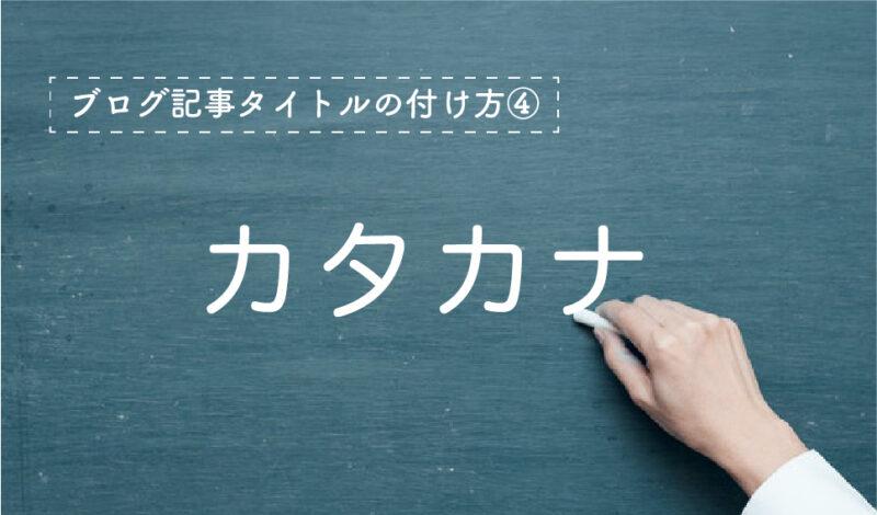 ブログ記事タイトルの付け方④:カタカナを使う