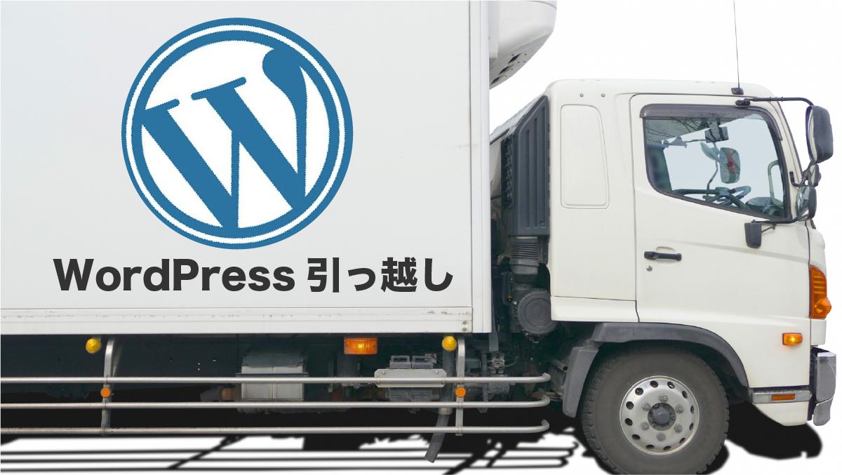 【実証54秒】WordPressの引っ越しで、たぶん最速な方法【動画あり】