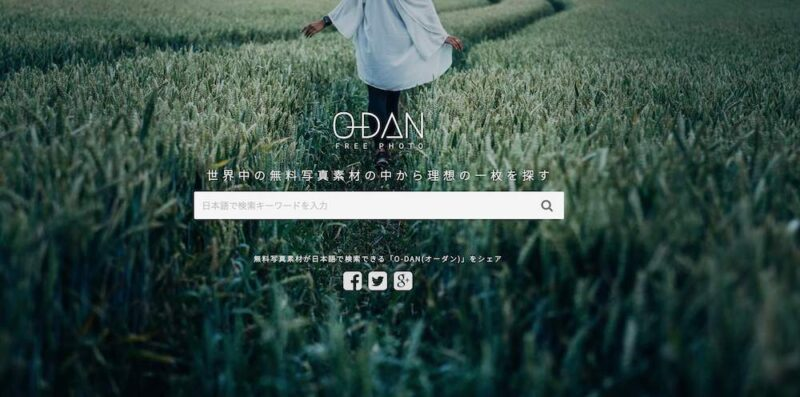 ブログ・アフィリエイトツール⑤:O-DAN(画像柱)