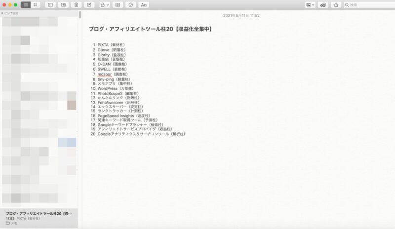 ブログ・アフィリエイトツール⑨:メモアプリ(集中柱)