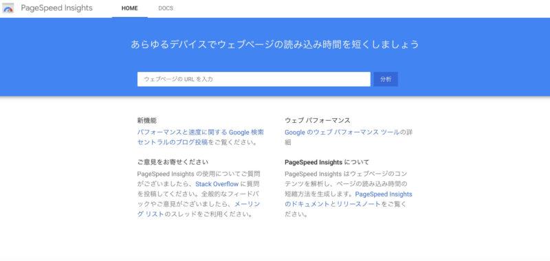 ブログ・アフィリエイトツール⑯:PageSpeed Insights(速度柱)