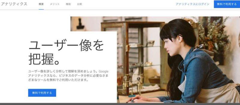 ブログ・アフィリエイトツール⑳:Googleアナリティクス