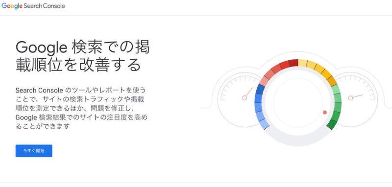 ブログ・アフィリエイトツール⑳:Googleサーチコンソール(解析柱)