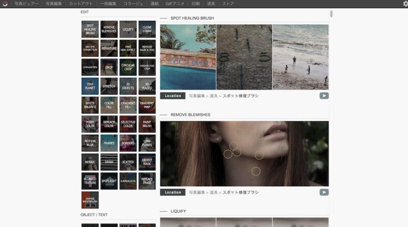 ブログ・アフィリエイトツール⑪:PhotoScapeX(編集柱)