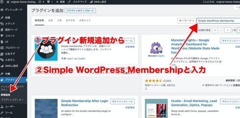 ①プラグインから新規追加⇒検索窓に「Simple WordPress Membership」と入力。