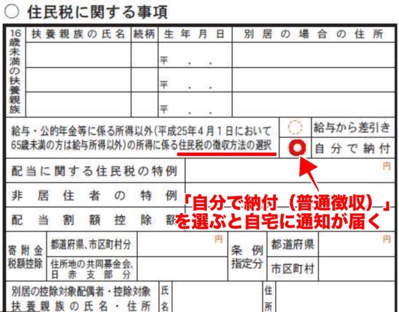 住民税に関する事項の書類画像