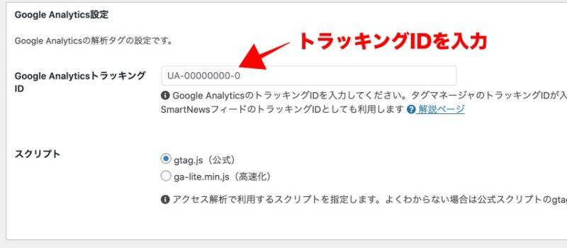 「Cocoon設定」→「アクセス解析・認証」→「Google Analytics設定」で、先ほどコピーしたトラッキングIDを貼り付け