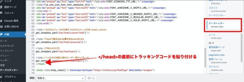 コードの中から「</head>」を探し、その直前にコピーしたトラッキングコードを貼り付けて「ファイルを更新」を押せば完了