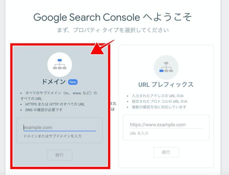 「ドメイン」と「URLプレフィックス」の違いは、前者がサイト全体のデータを計測するのに対して、後者は指定URLのみを計測