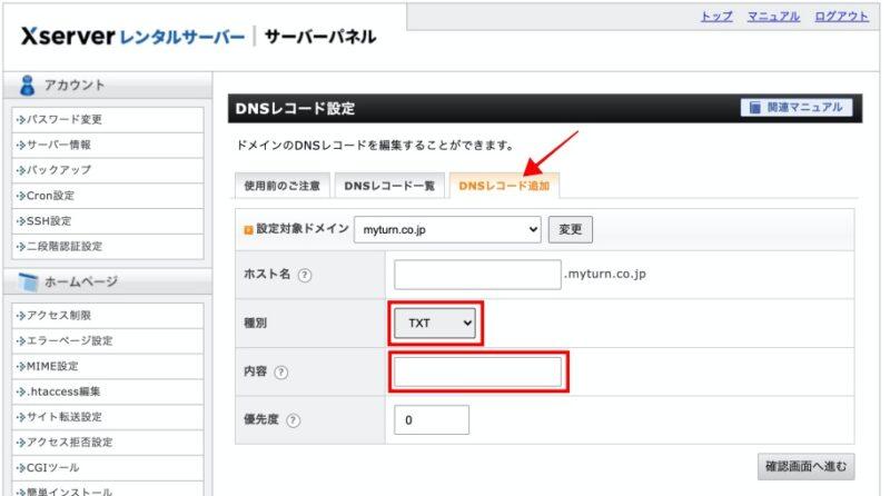 DNSレコード追加画面