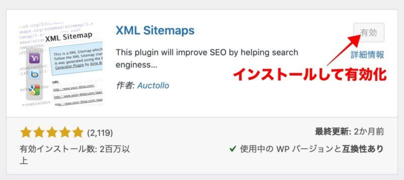 「Google XML Sitemaps」をインストールし、有効化します。