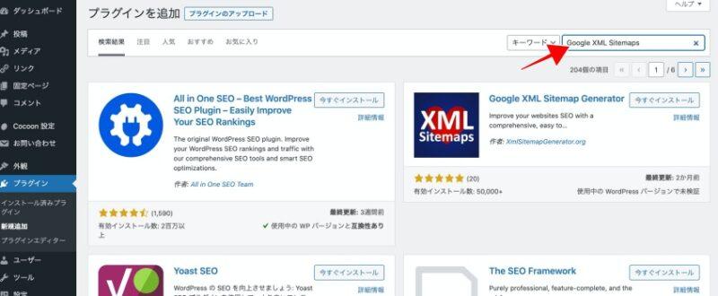 プラグイン「Google XML Sitemaps」と検索