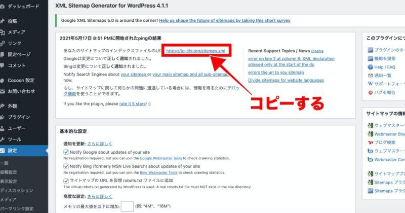「あなたのサイトマップのインデックスファイルのURL」で表示されているURLをコピー