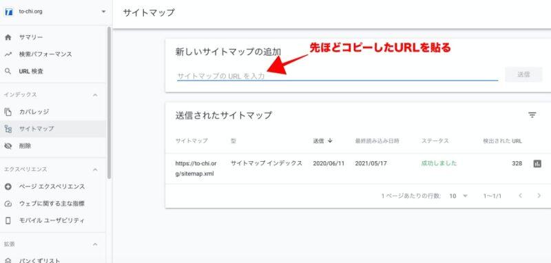 「新しいサイトマップの追加」に先ほどコピーしたURLを貼り「送信」を押せば完了