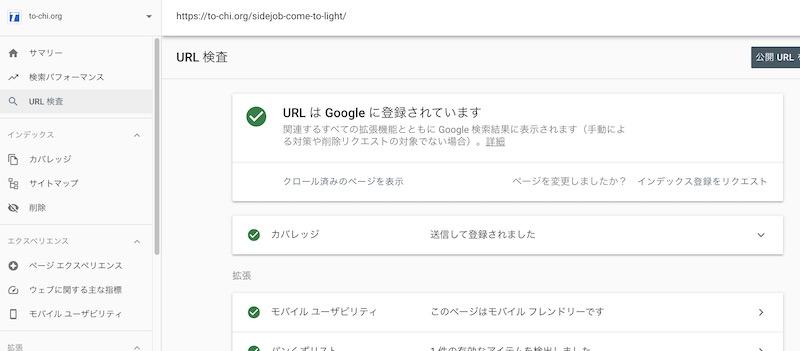 Googleサーチコンソール・URL検査