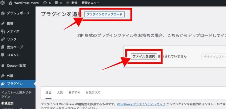 ②zipファイルをダウンロードしたら「プラグイン」→「 新規追加」から、解凍せずにアップロード