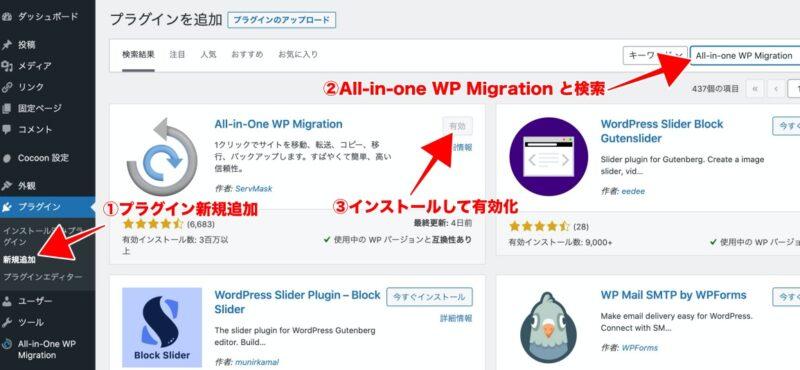 移行元と移行先に「All-in-One WP Migration」をインストール