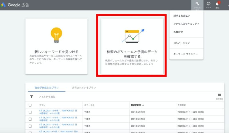 キーワードプランナーの検索ボリュームを確認画面