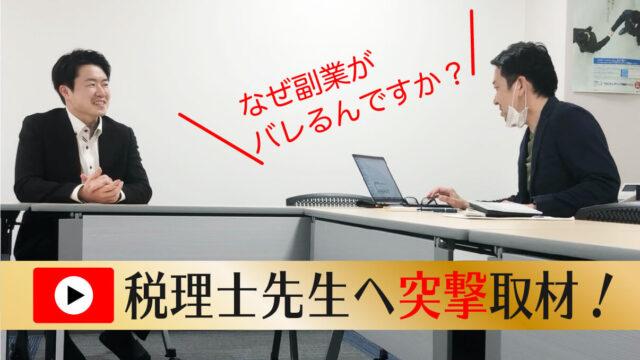 【税理士に聞いた】副業が会社にバレるのはナゼ?【突撃動画取材の回】