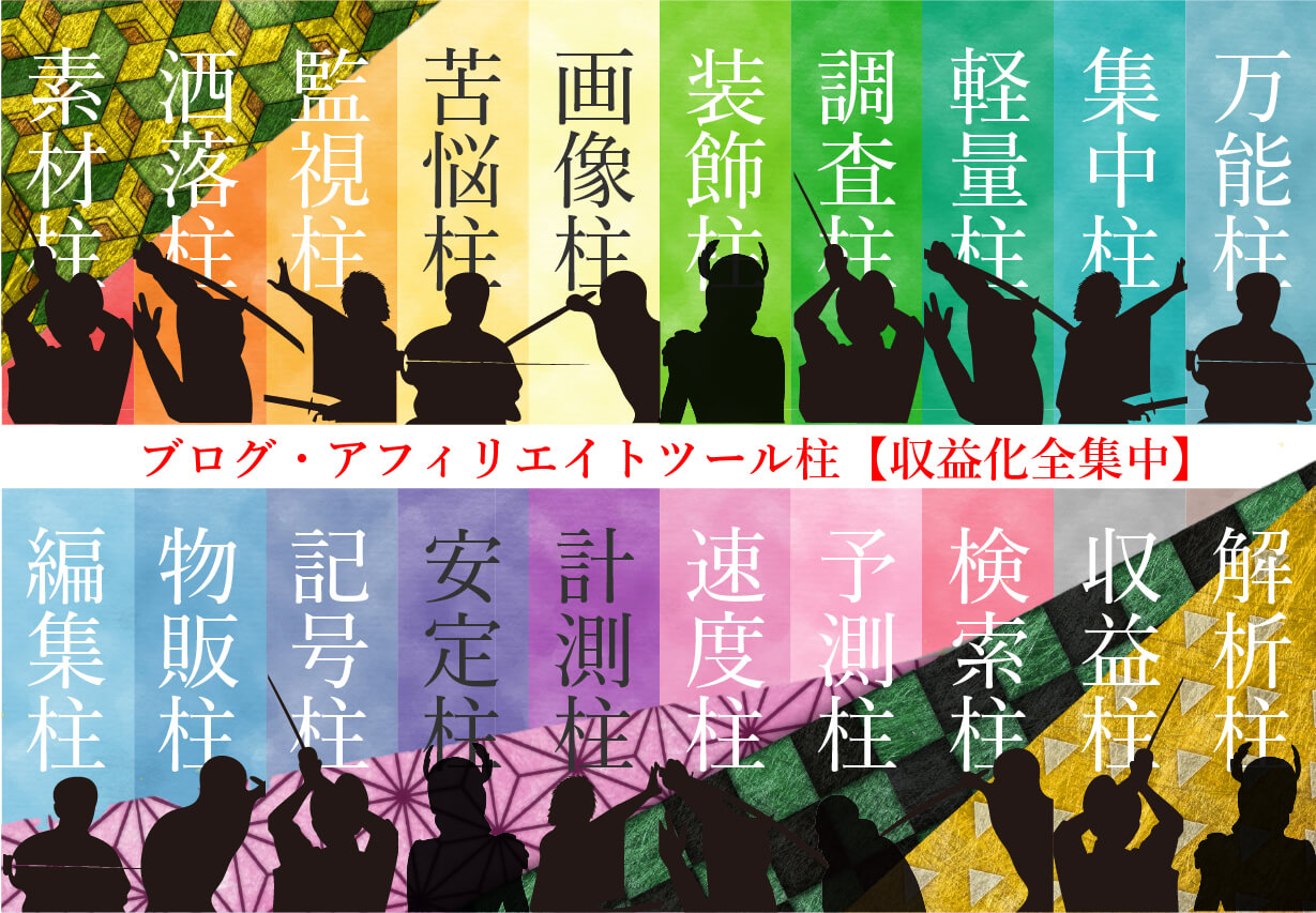 ブログ・アフィリエイトツール柱20【収益化へ全集中】