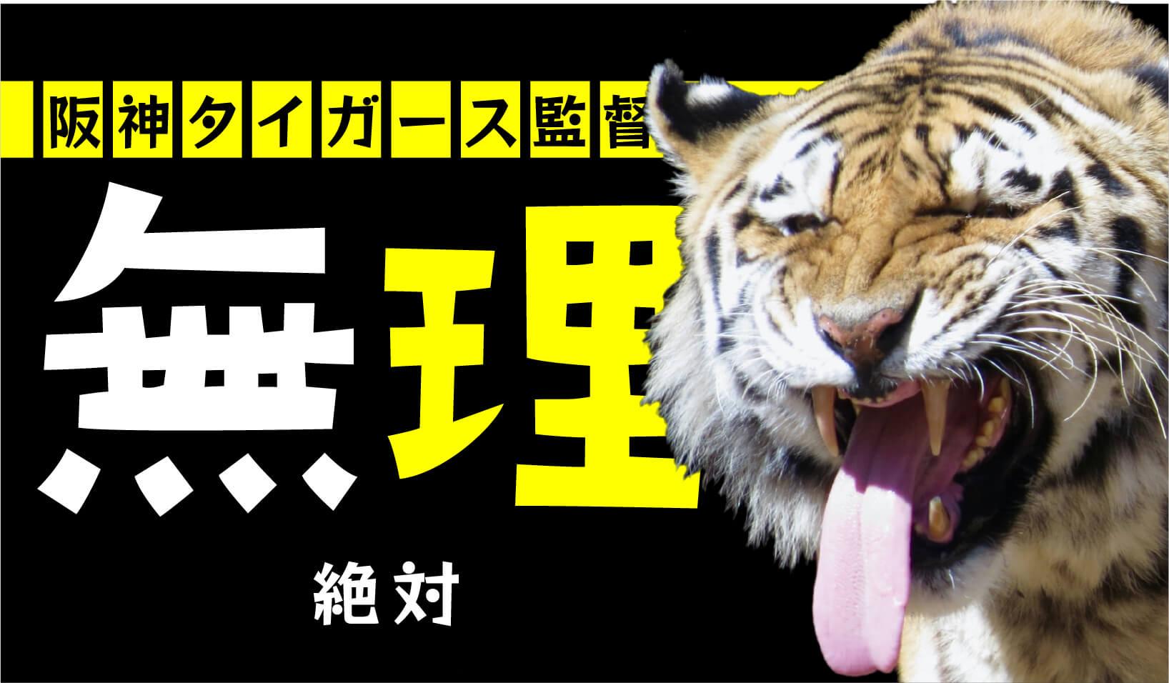世の中で1番きつい仕事は阪神タイガースの監督じゃないかな