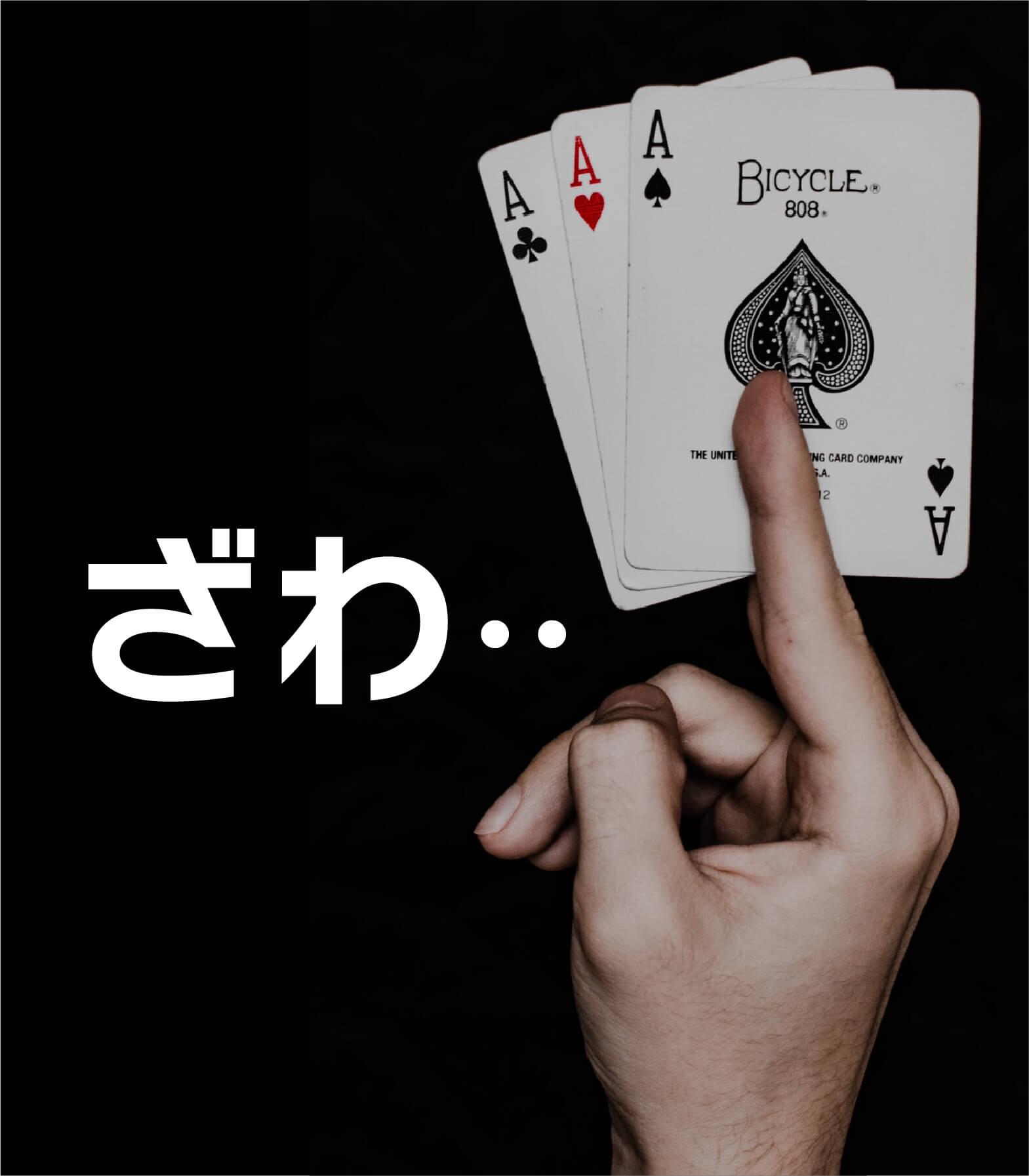 【選択せよ】仕事に飽きたあなたは3つのカードを選べる