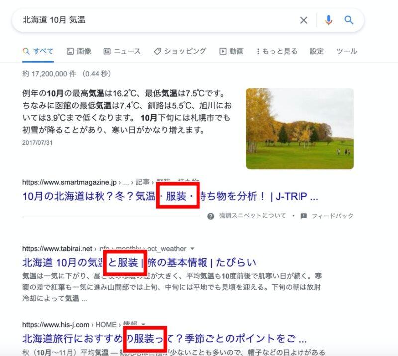 [ 北海道 10月 気温 ] と実際にGoogle検索すると、上位3位