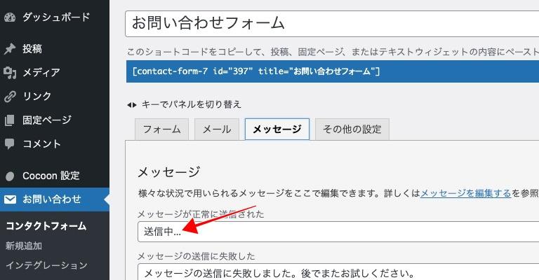 ContactFormのメッセージを変更する