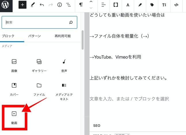 まず投稿画面で、動画をアップしたい箇所にカーソルを合わせ「+」を押し、「動画」ブロックを選択。