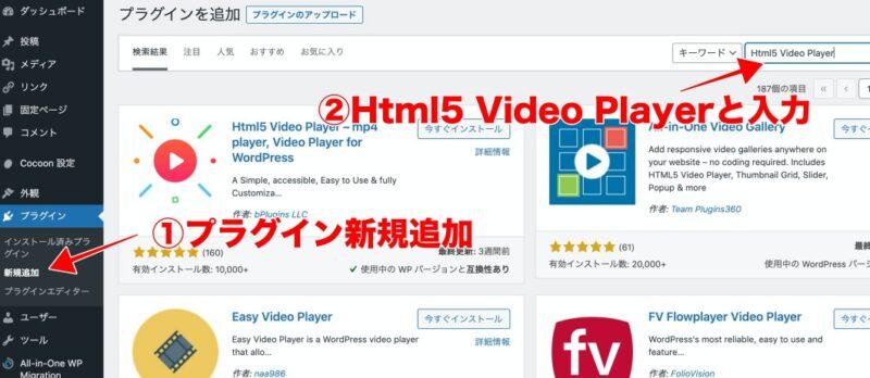 1:プラグイン→新規追加→検索窓に「Html5 Video Player」と入力